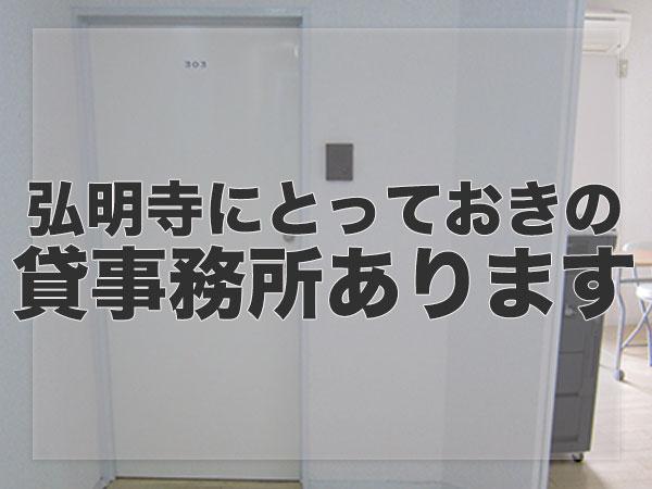 弘明寺 貸事務所