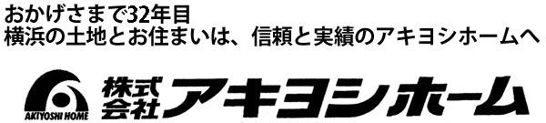 おかげさまで31年目。横浜の土地とお住まいなら信頼と実績のアキヨシホームへ